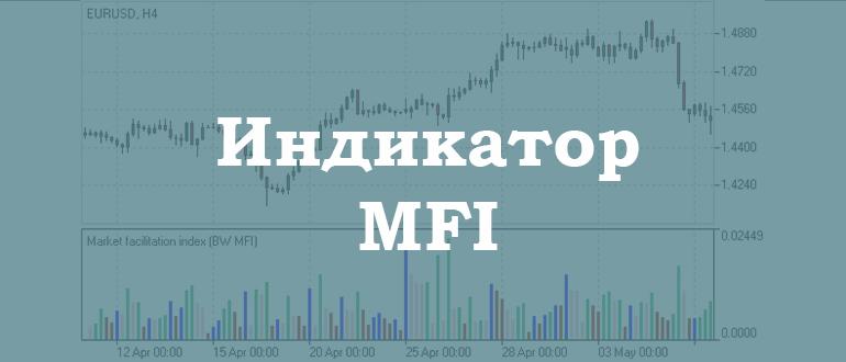 indicator mfi