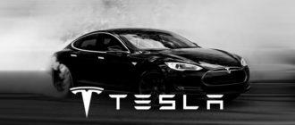 Тесла - авто